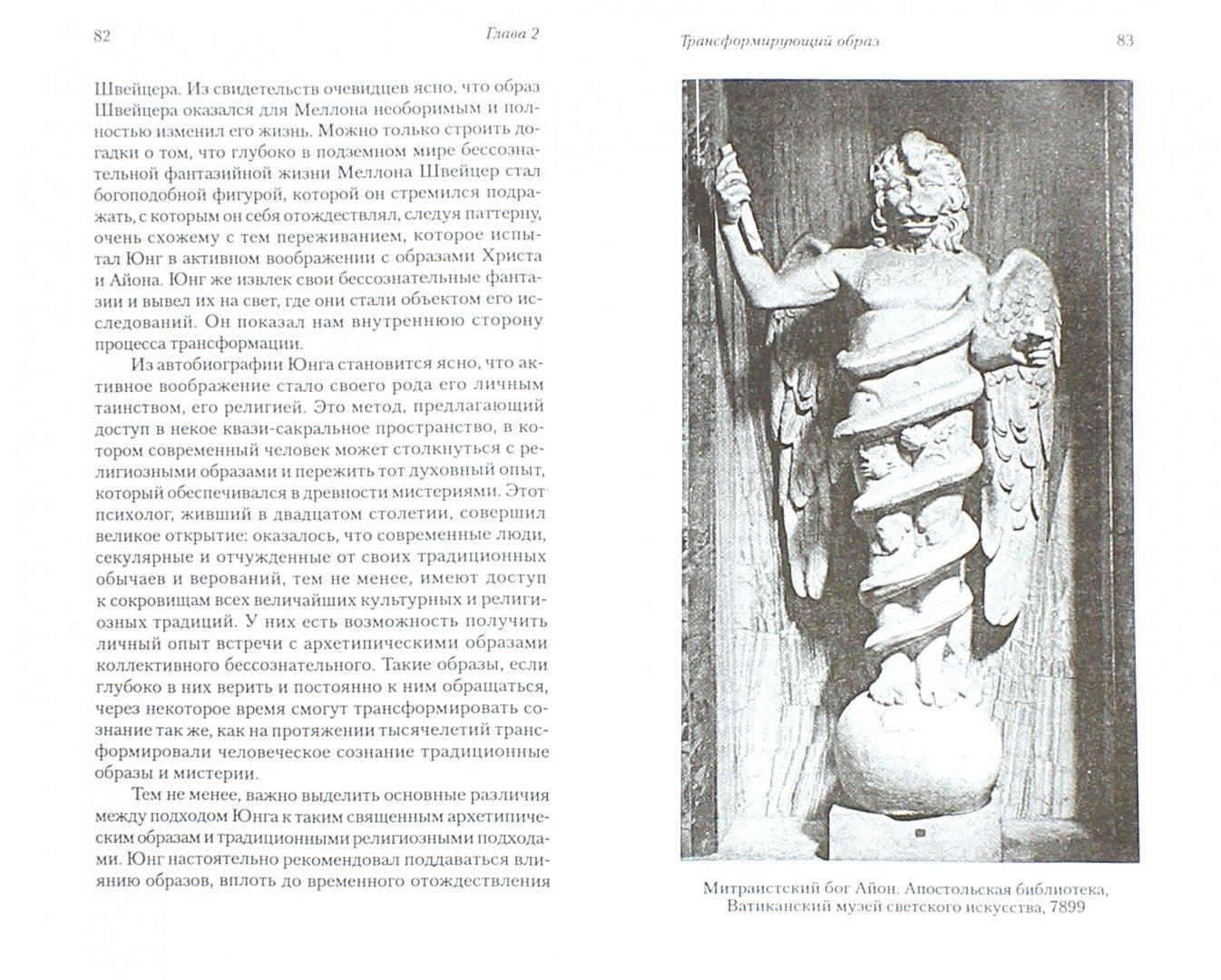 Иллюстрация 1 из 14 для Трансформация. Проявление самости - Мюррей Стайн   Лабиринт - книги. Источник: Лабиринт