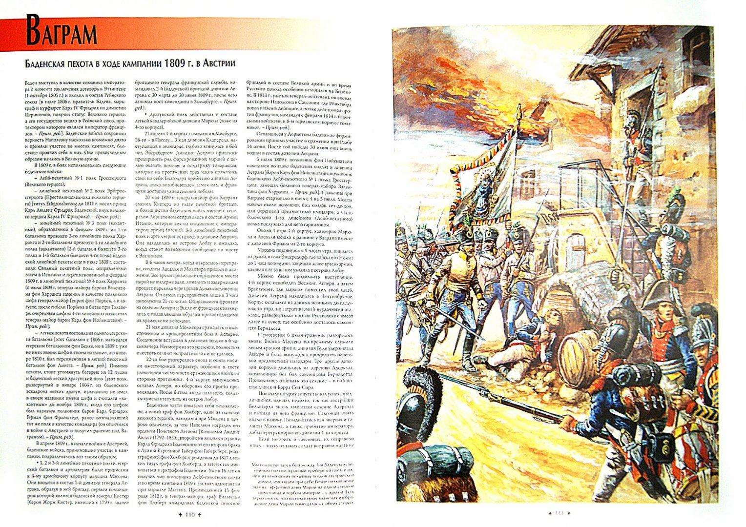 Иллюстрация 1 из 2 для Армия Наполеона. Солдаты и униформа 1796-1815 - Франсуа-Ги Уртулль   Лабиринт - книги. Источник: Лабиринт