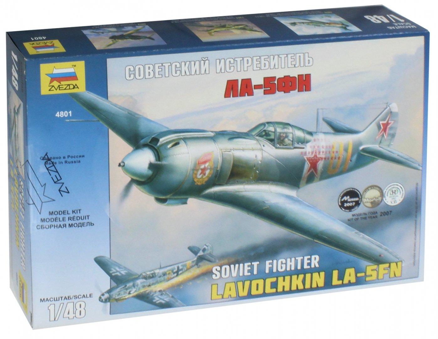 Иллюстрация 1 из 27 для Советский истребитель ЛА-5ФН (4801)   Лабиринт - игрушки. Источник: Лабиринт