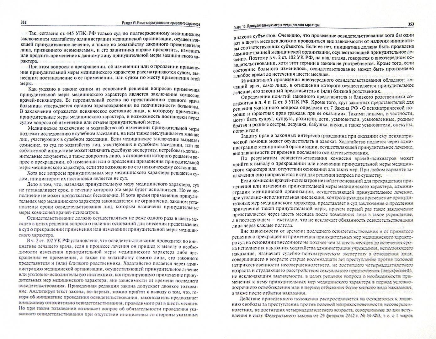 Иллюстрация 1 из 5 для Комментарий к Уголовному Кодексу Российской Федерации (постатейный). В 2-х томах. Том 1 - Бриллиантов, Долженкова, Жевлаков, Пудовочкин   Лабиринт - книги. Источник: Лабиринт