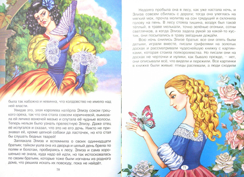 Иллюстрация 1 из 54 для Сказки - Ханс Андерсен | Лабиринт - книги. Источник: Лабиринт