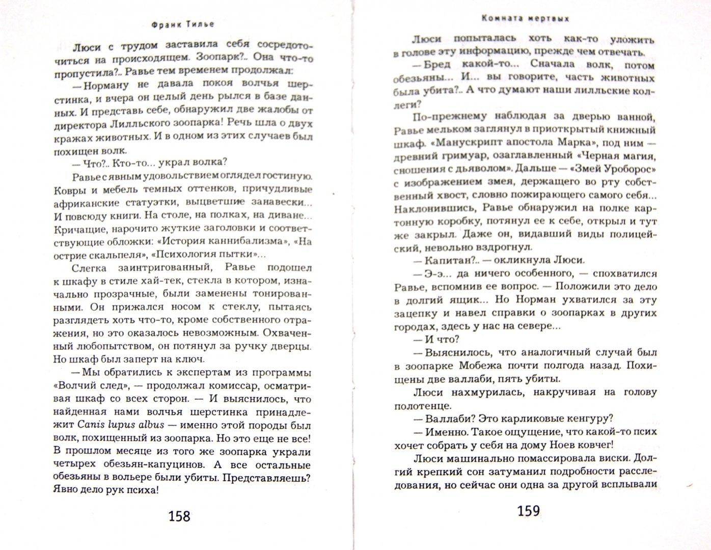 Иллюстрация 1 из 14 для Комната мертвых - Франк Тилье | Лабиринт - книги. Источник: Лабиринт