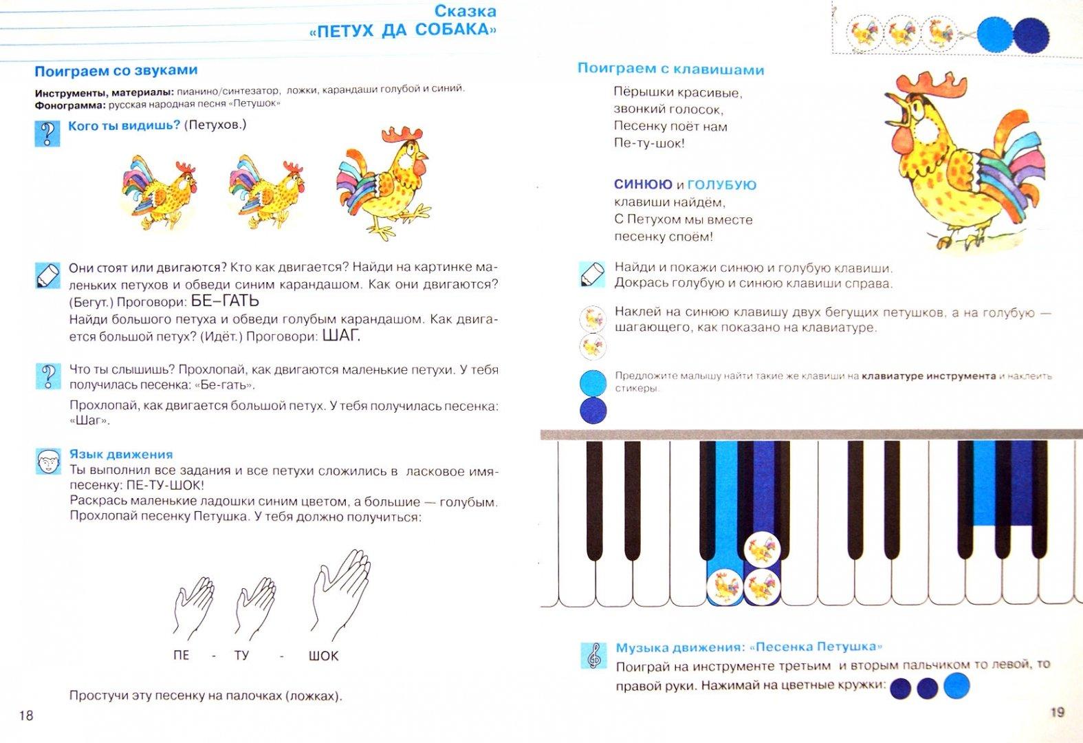 Иллюстрация 1 из 6 для Музыка движения. Рабочая тетрадь для детей 3-4 лет - Дина Юматова | Лабиринт - книги. Источник: Лабиринт