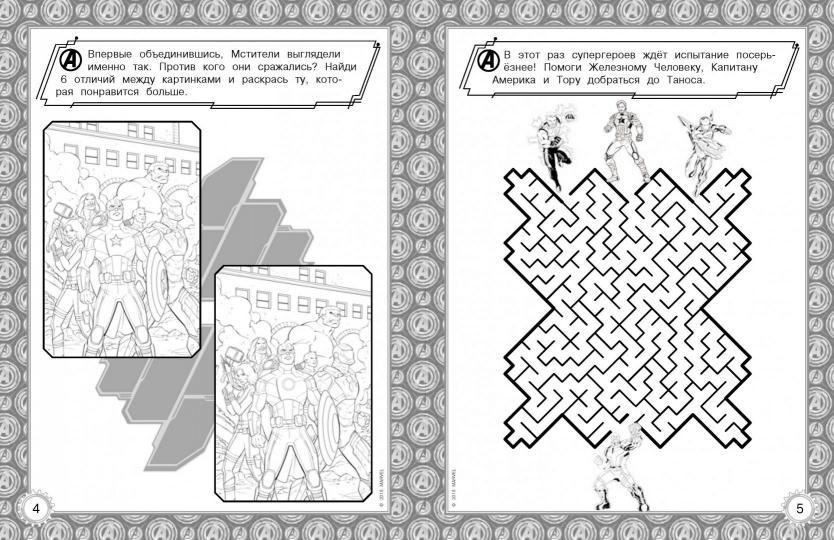 мстители война бесконечности раскраски и головоломки