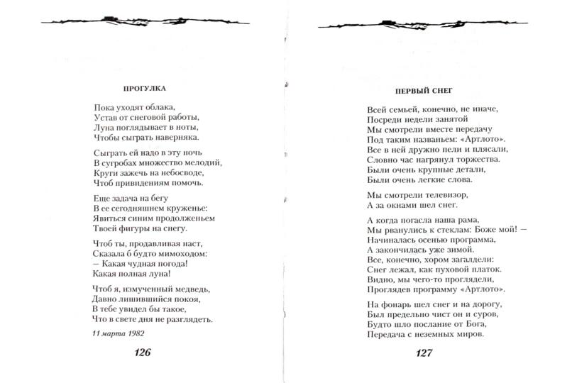 Коллекция клуба стихи и песни настоящих мужчин клубы в могилеве ночные