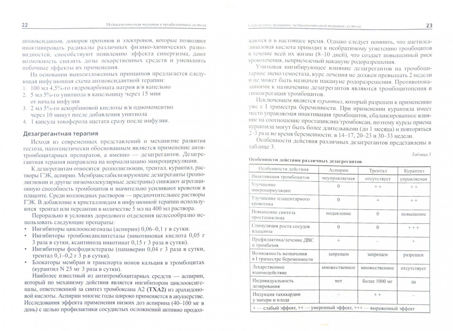 Иллюстрация 1 из 7 для Медикаментозная терапия и профилактика гестоза. Методические рекомендации - Мозговая, Аржанова | Лабиринт - книги. Источник: Лабиринт