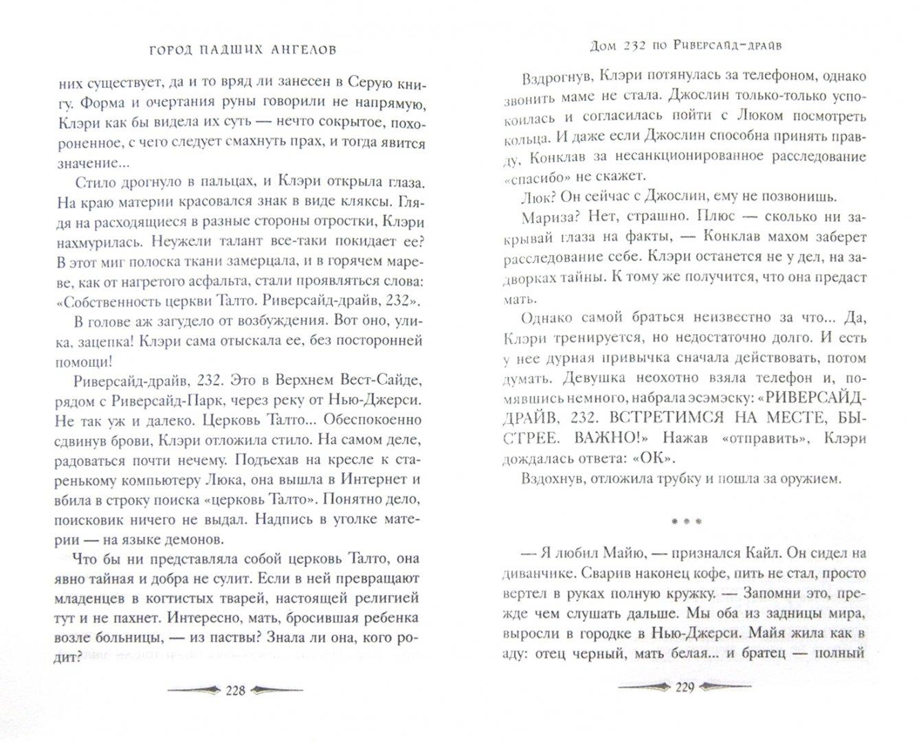 Иллюстрация 1 из 42 для Город падших ангелов. Книга 4 - Кассандра Клэр   Лабиринт - книги. Источник: Лабиринт