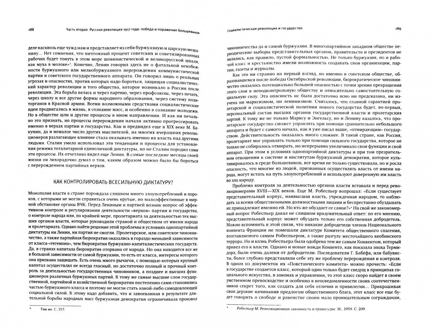 Иллюстрация 1 из 22 для Революция и Гражданская война в России 1917-1922 - Рой Медведев | Лабиринт - книги. Источник: Лабиринт