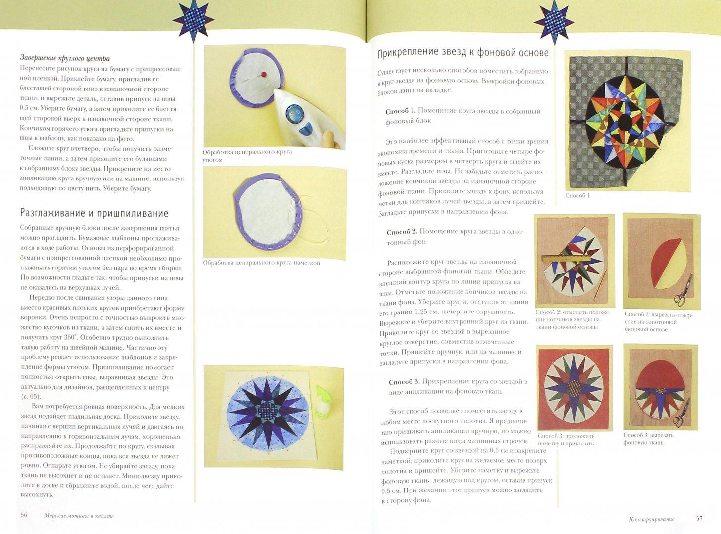 Иллюстрация 1 из 20 для Морские мотивы в квилте - Джуди Матизон | Лабиринт - книги. Источник: Лабиринт