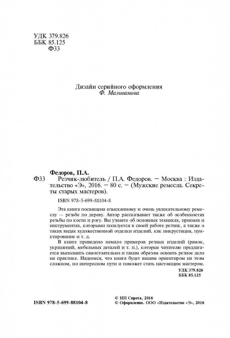 Иллюстрация 1 из 22 для Резчик-любитель - П. Федоров | Лабиринт - книги. Источник: Лабиринт