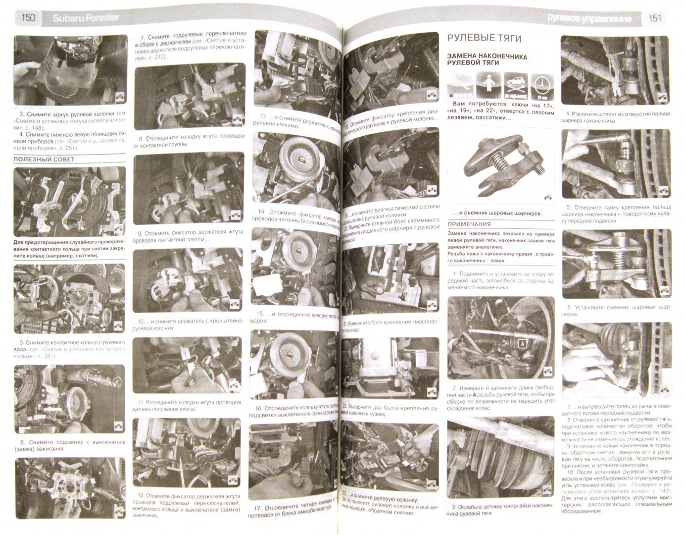 Иллюстрация 1 из 5 для Subaru Forester. Руководство по эксплуатации, техническому обслуживанию и ремонту | Лабиринт - книги. Источник: Лабиринт