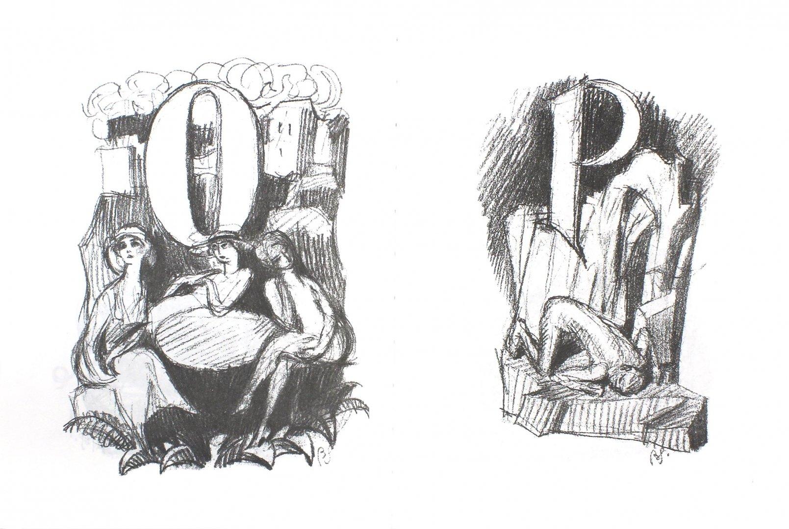 Иллюстрация 1 из 10 для Регионы великой ереси и окрестности. Бруно Шульц и его мифология - Ежи Фицовский   Лабиринт - книги. Источник: Лабиринт
