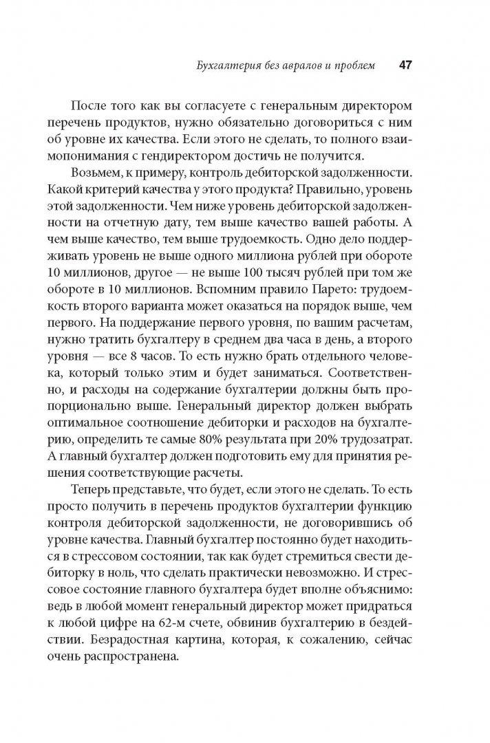 Иллюстрация 41 из 49 для Бухгалтерия без авралов и проблем. Как наладить эффективную работу бухгалтерии - Павел Меньшиков | Лабиринт - книги. Источник: Лабиринт