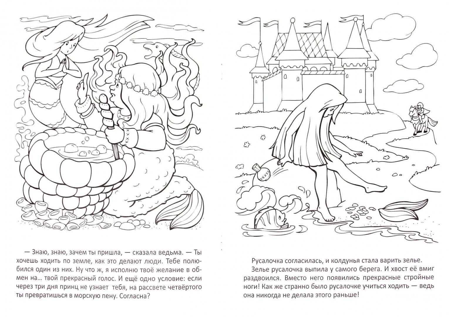 картинки раскраски к рассказу русалочка распределение интенсивность