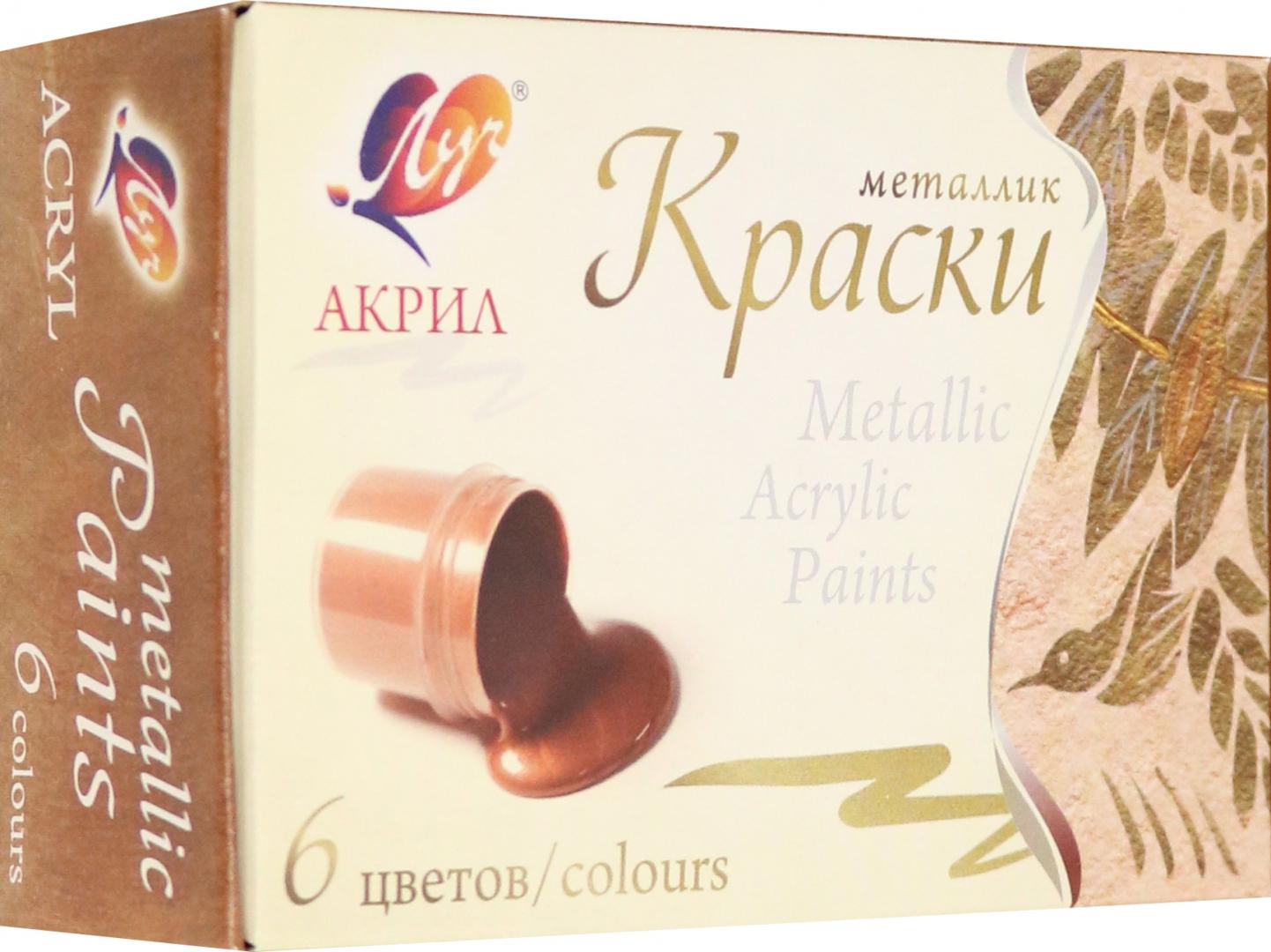 Иллюстрация 1 из 8 для Краски акриловые металлик 6 цветов (22С 1413-08)   Лабиринт - канцтовы. Источник: Лабиринт