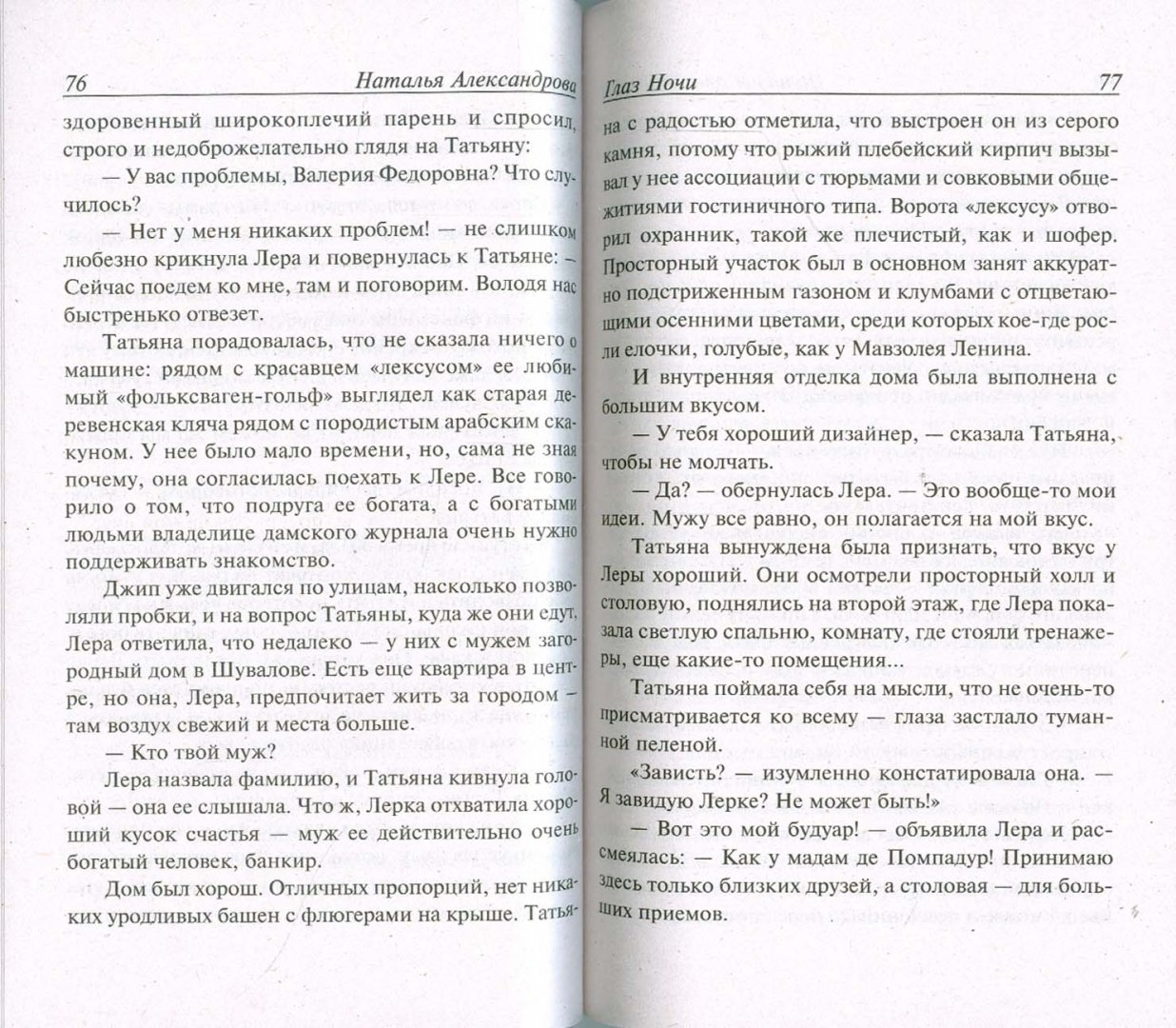 Иллюстрация 1 из 2 для Глаз ночи - Наталья Александрова | Лабиринт - книги. Источник: Лабиринт