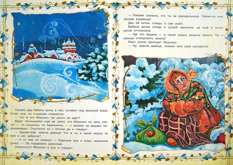 Иллюстрация 2 из 2 для Моя сказка. Морозко и другие сказки | Лабиринт - книги. Источник: Лабиринт