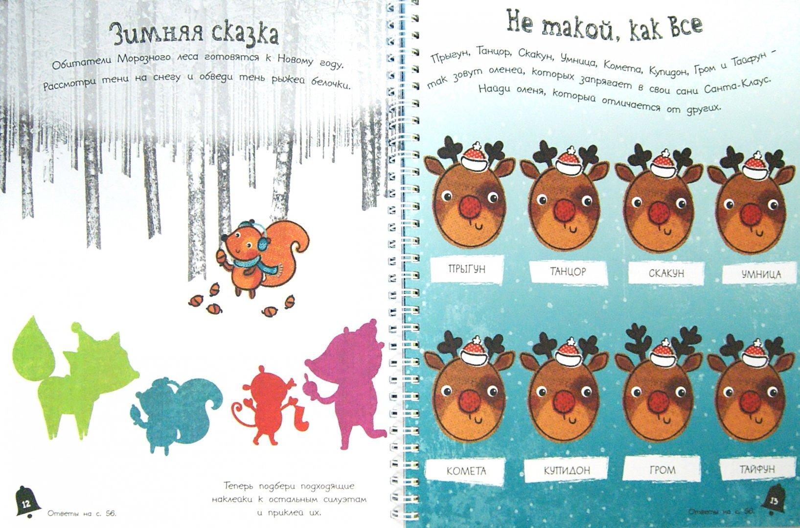 Иллюстрация 1 из 44 для С Новым годом! (с наклейками) - Менди Арчер | Лабиринт - книги. Источник: Лабиринт