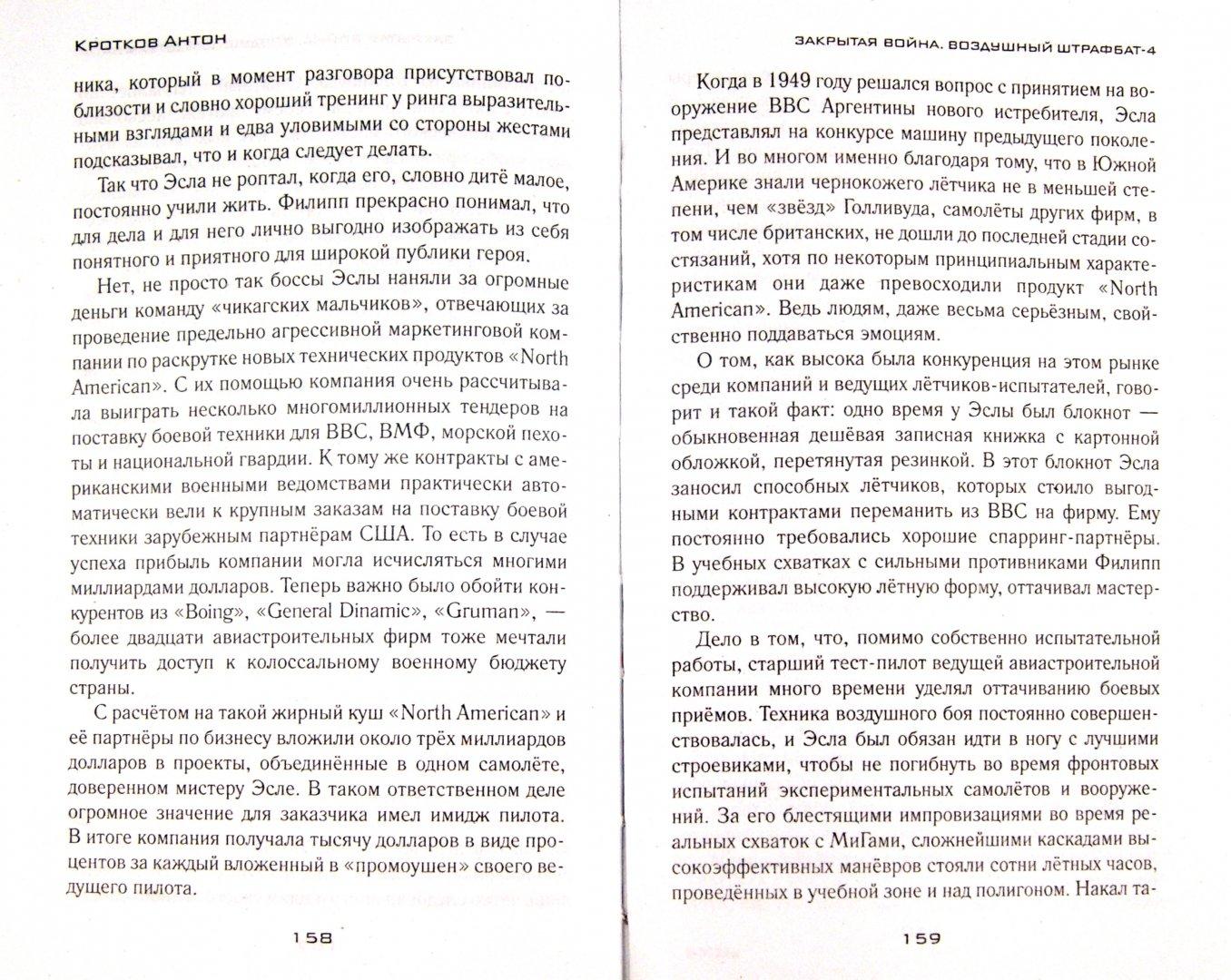 Иллюстрация 1 из 3 для Тайная война воздушного штрафбата - Антон Кротков | Лабиринт - книги. Источник: Лабиринт