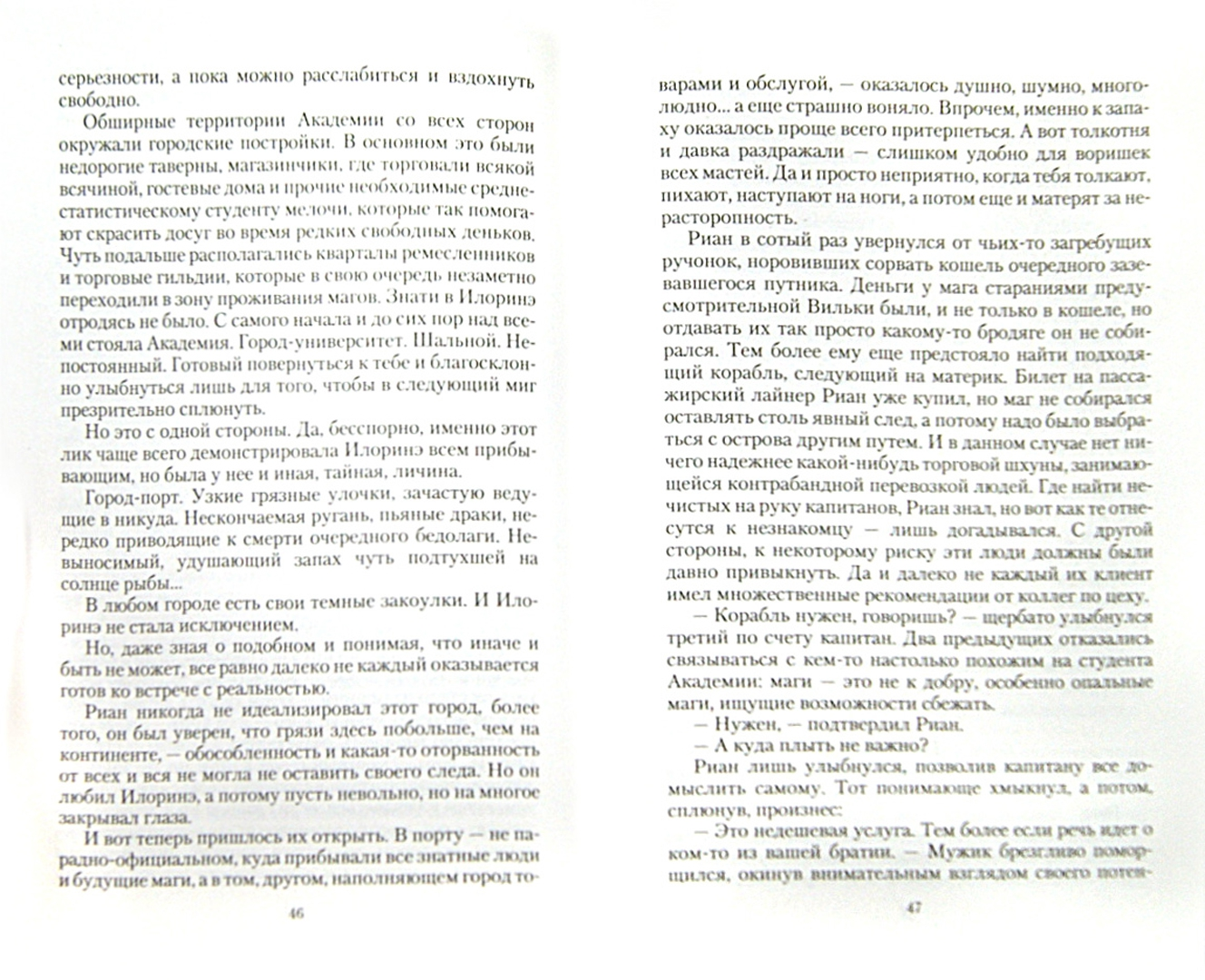 Иллюстрация 1 из 18 для Алая Тень - Мария Николаева | Лабиринт - книги. Источник: Лабиринт