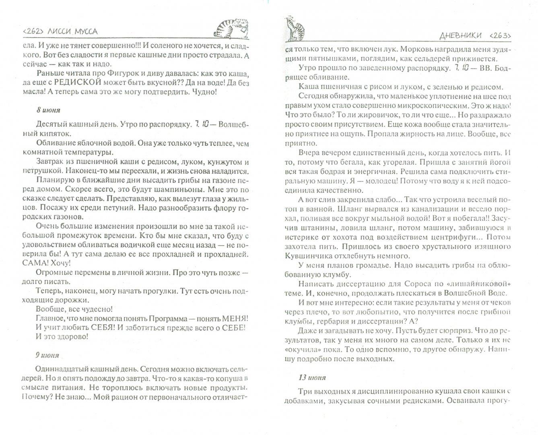 Иллюстрация 1 из 27 для Полное руководство по выделке собственной Шкурки - Мусса Лисси | Лабиринт - книги. Источник: Лабиринт