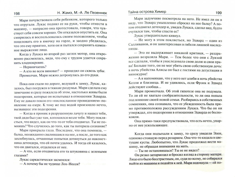 Иллюстрация 1 из 15 для Тайна острова Химер - Жамэ, Ле   Лабиринт - книги. Источник: Лабиринт