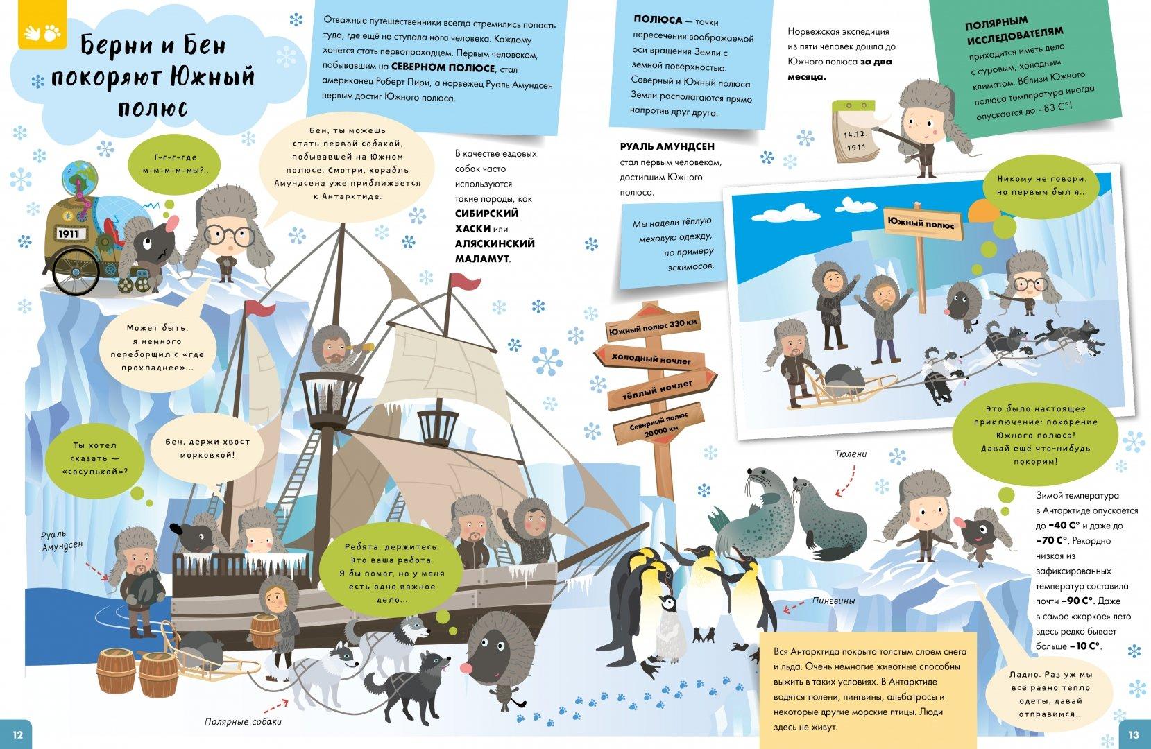 Иллюстрация 1 из 31 для Берни и Бен. Книга открытий - Олдрих Ружичка | Лабиринт - книги. Источник: Лабиринт