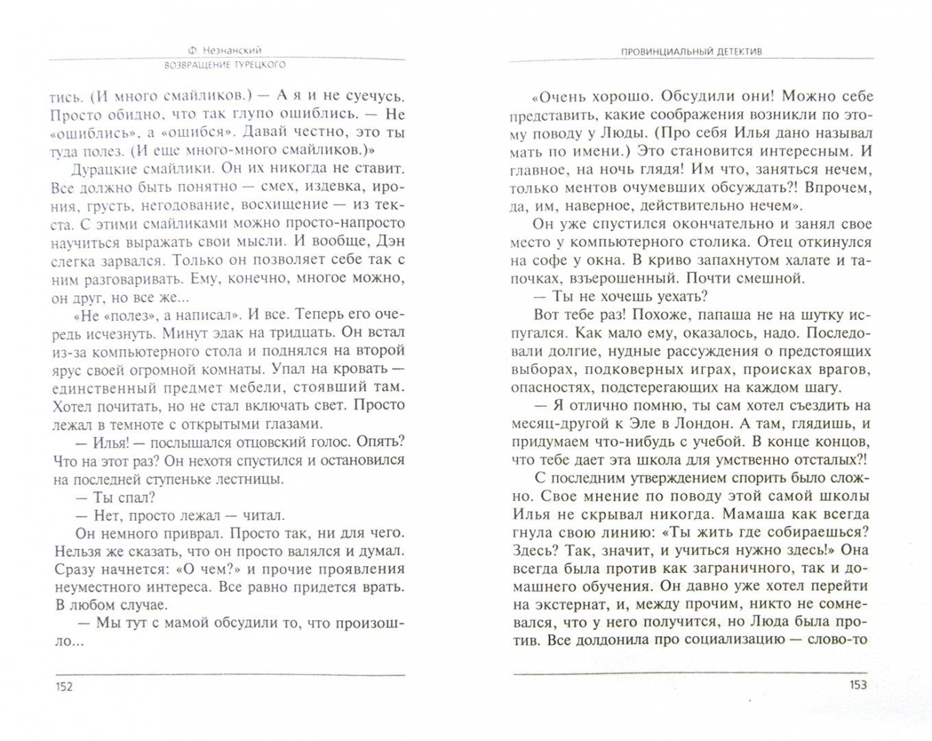 Иллюстрация 1 из 7 для Провинциальный детектив - Фридрих Незнанский   Лабиринт - книги. Источник: Лабиринт