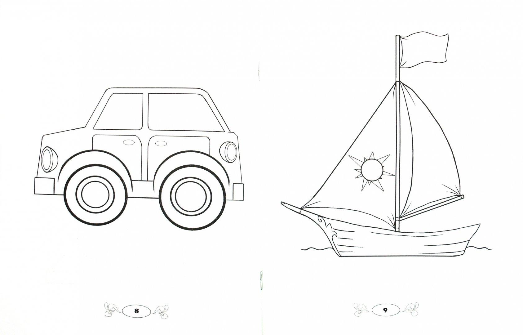Иллюстрация 1 из 12 для Мои любимые игрушки: раскраска | Лабиринт - книги. Источник: Лабиринт