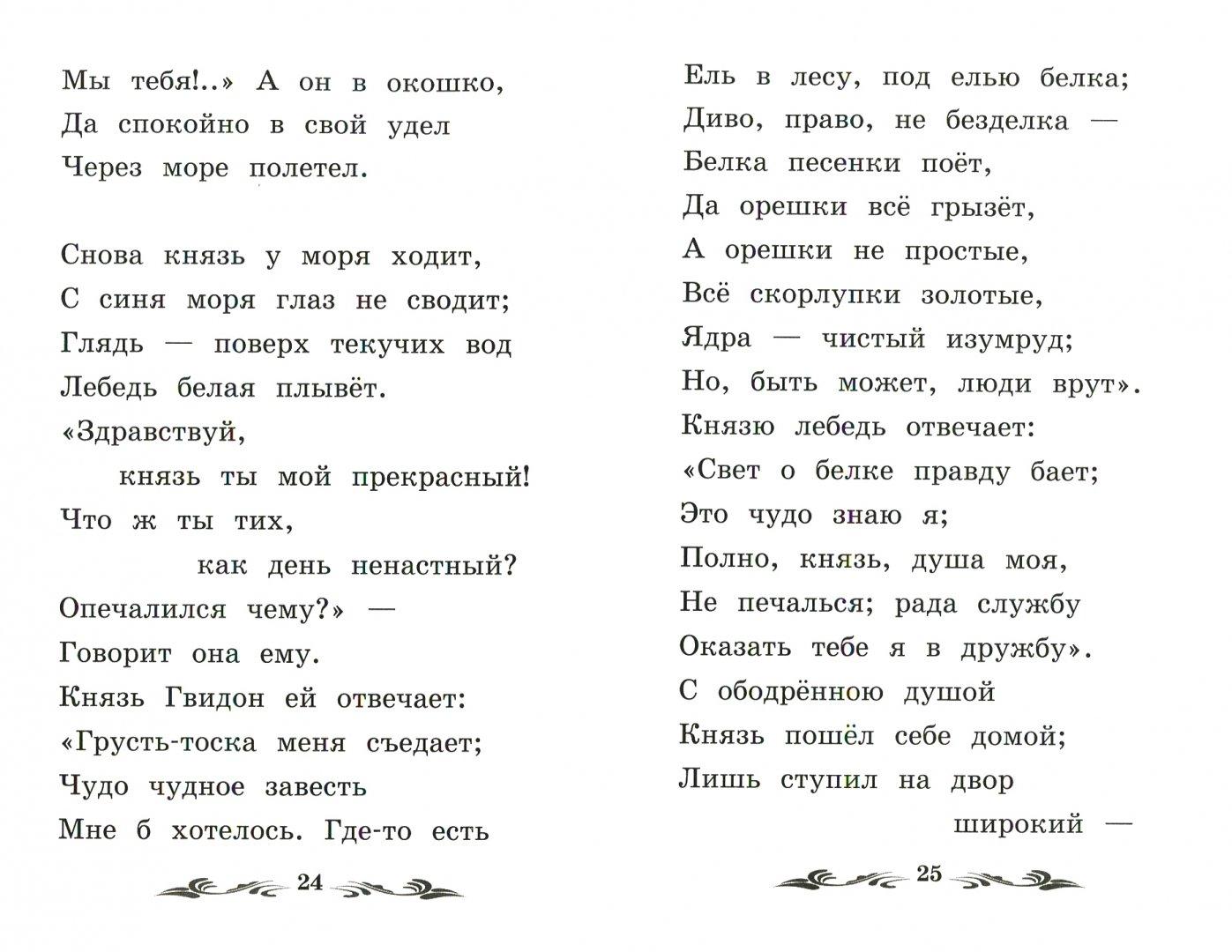 Иллюстрация 1 из 6 для Сказка о царе Салтане - Александр Пушкин   Лабиринт - книги. Источник: Лабиринт