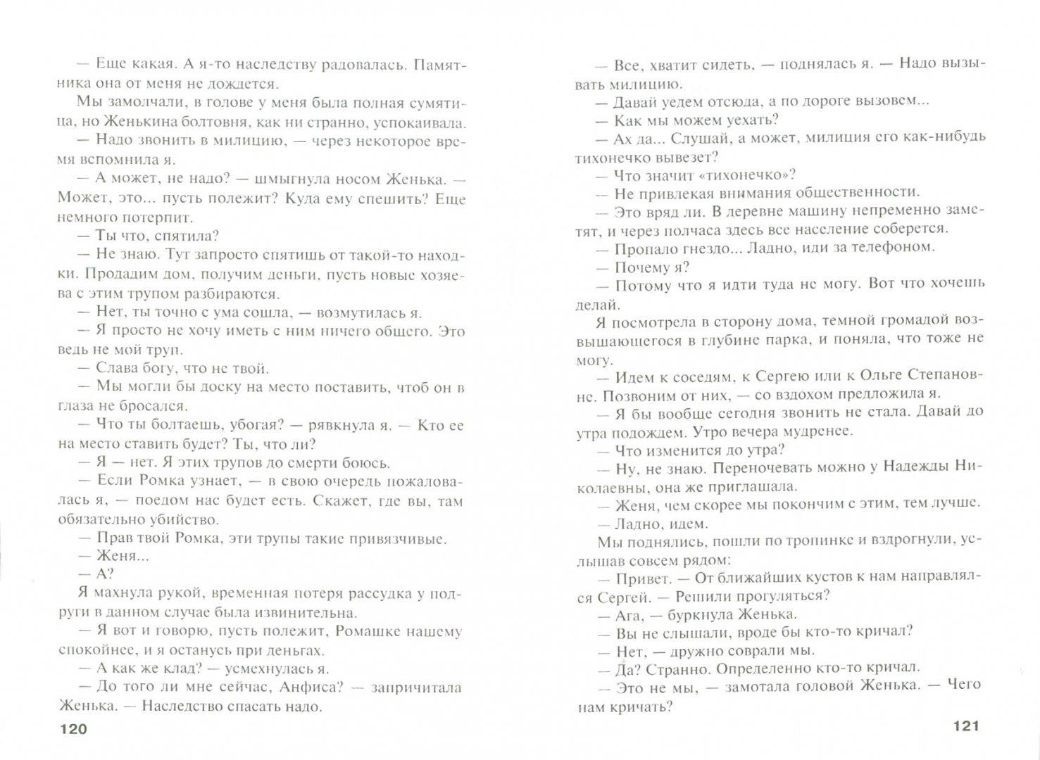 Иллюстрация 1 из 18 для Предчувствия ее не обманули - Татьяна Полякова | Лабиринт - книги. Источник: Лабиринт