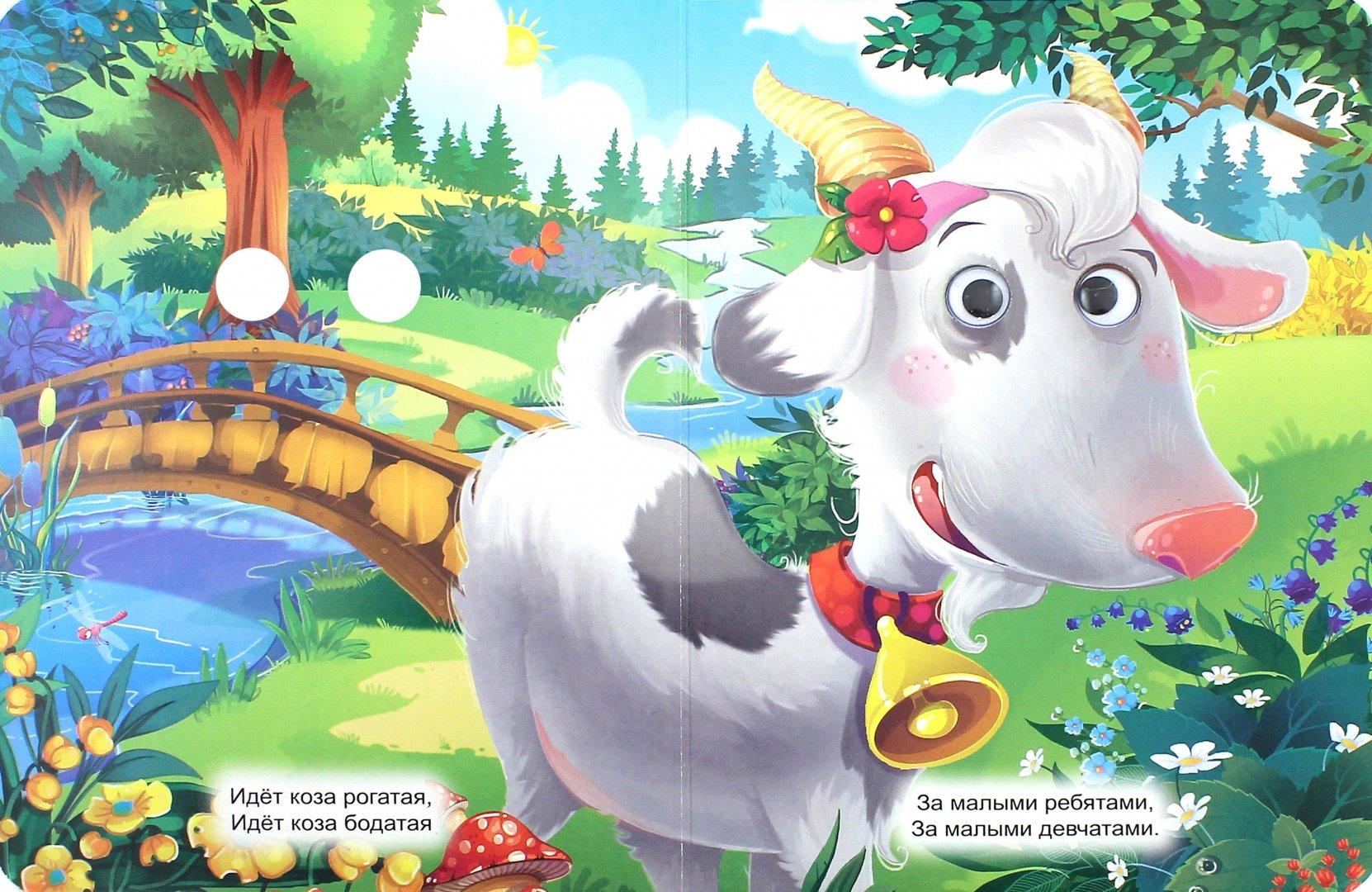 Картинки про козу для детей