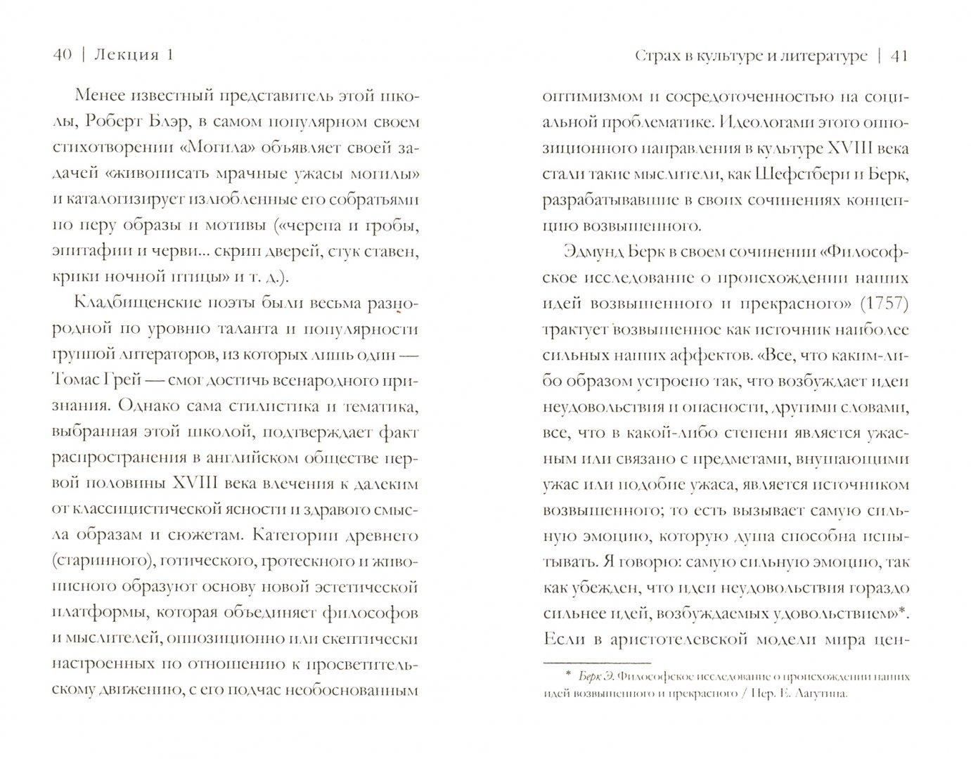 Иллюстрация 1 из 12 для По. Лавкрафт. Кинг. Четыре лекции о литературе ужасов - Оксана Разумовская   Лабиринт - книги. Источник: Лабиринт