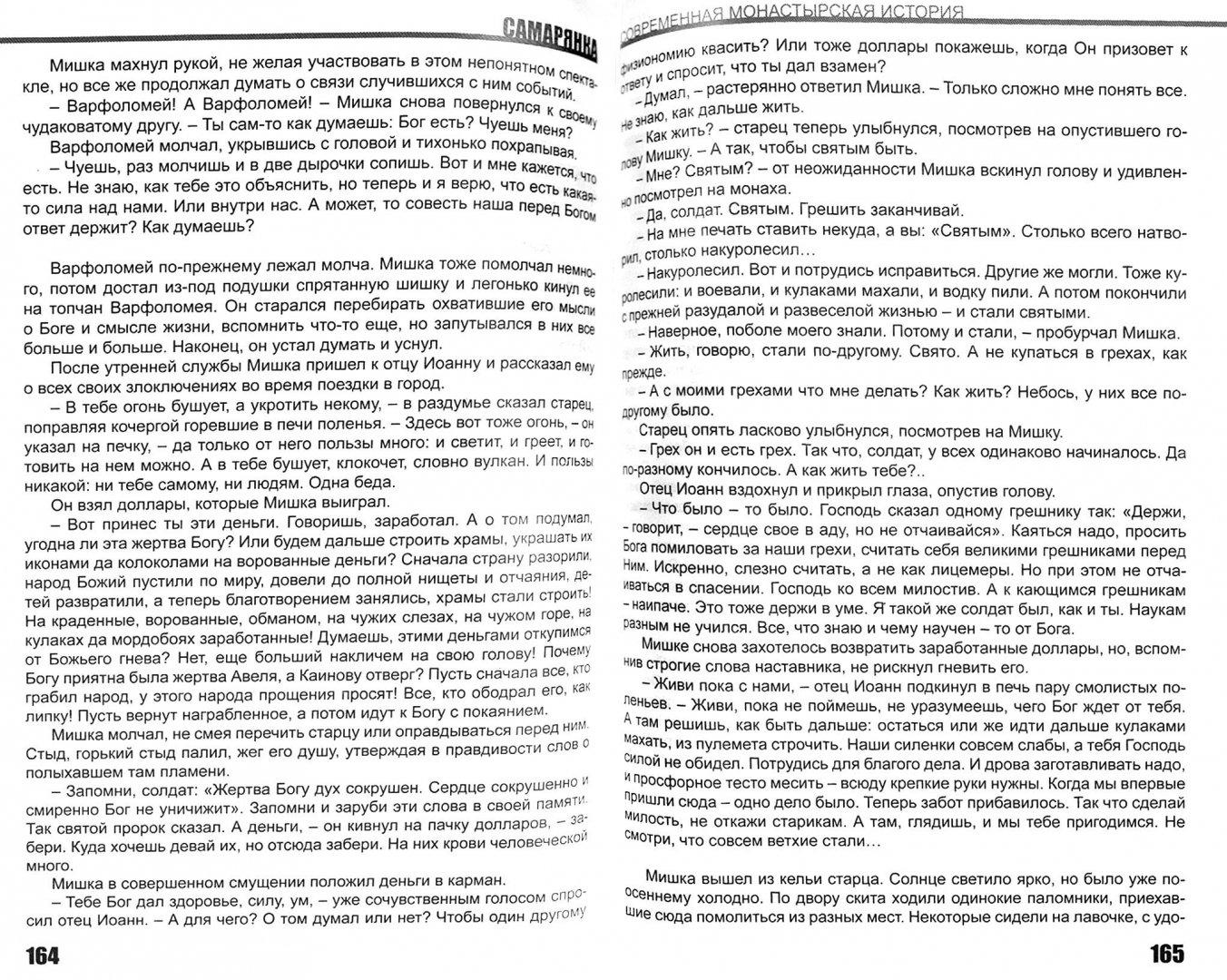 Иллюстрация 1 из 7 для Самарянка. Современная монастырская история - Александр Горшков   Лабиринт - книги. Источник: Лабиринт