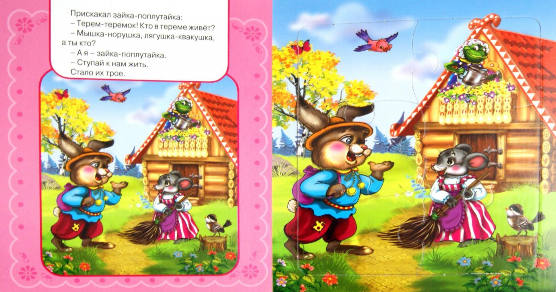 Иллюстрация 1 из 12 для Теремок. Книжка-пазл   Лабиринт - игрушки. Источник: Лабиринт
