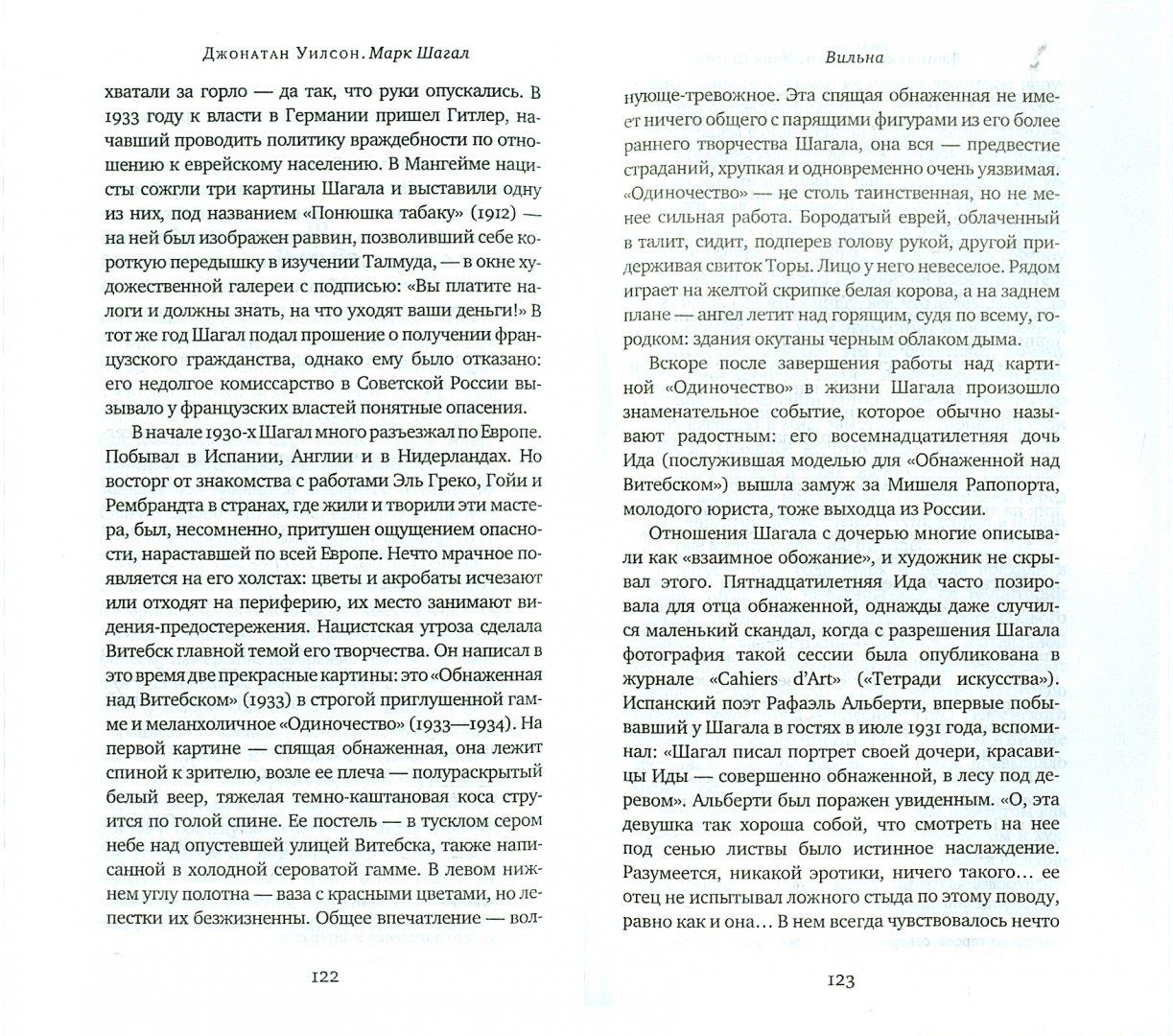 Иллюстрация 1 из 25 для Марк Шагал - Джонатан Уилсон | Лабиринт - книги. Источник: Лабиринт