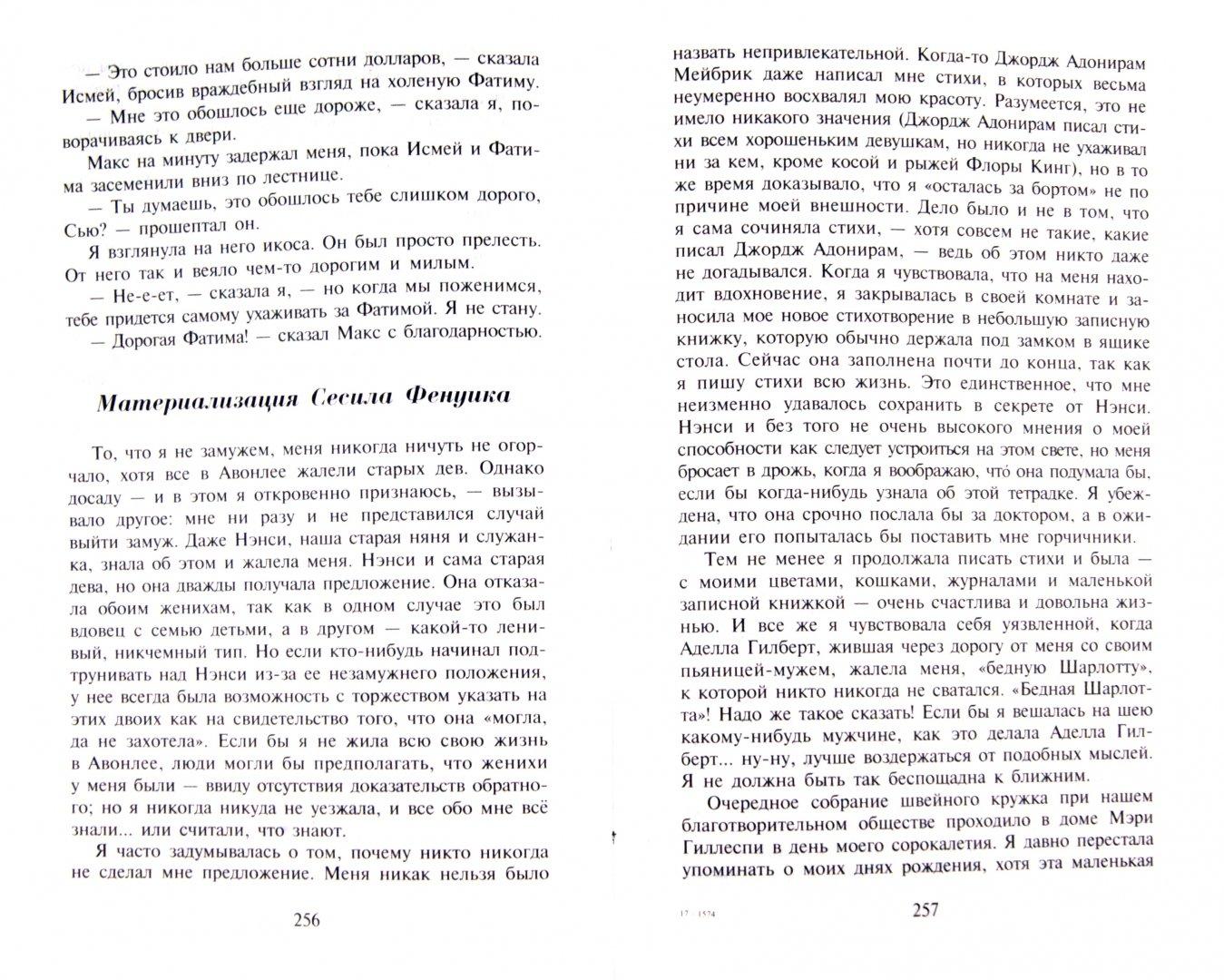 Иллюстрация 1 из 11 для Авонлейские хроники - Люси Монтгомери | Лабиринт - книги. Источник: Лабиринт