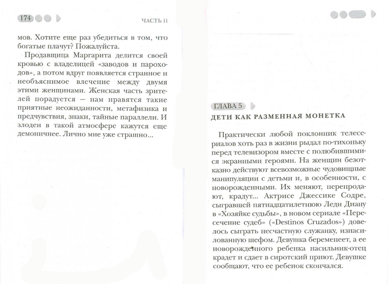 Иллюстрация 1 из 2 для Ни дня без Санта-Барбары - Лидия Крымова | Лабиринт - книги. Источник: Лабиринт