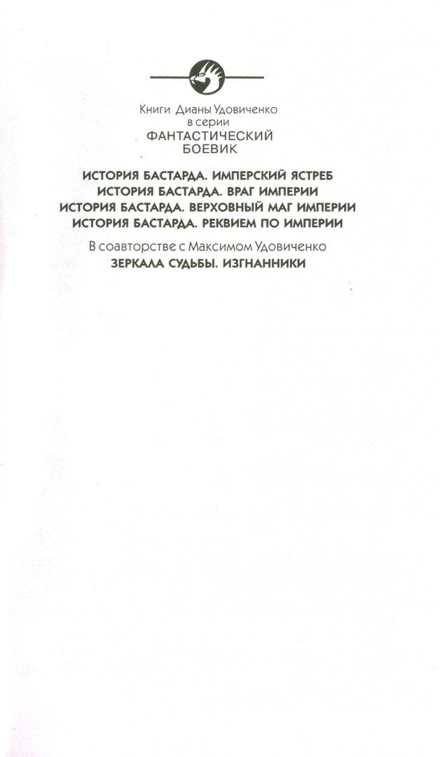 Иллюстрация 1 из 8 для История бастарда. Реквием по империи - Диана Удовиченко   Лабиринт - книги. Источник: Лабиринт