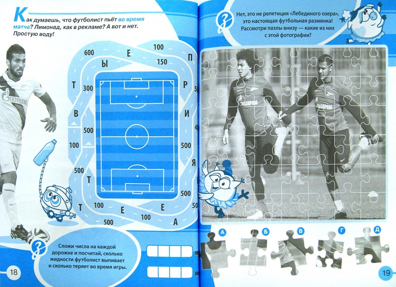 Иллюстрация 1 из 13 для Смешарики на футболе. Игры, головоломки, тесты | Лабиринт - книги. Источник: Лабиринт