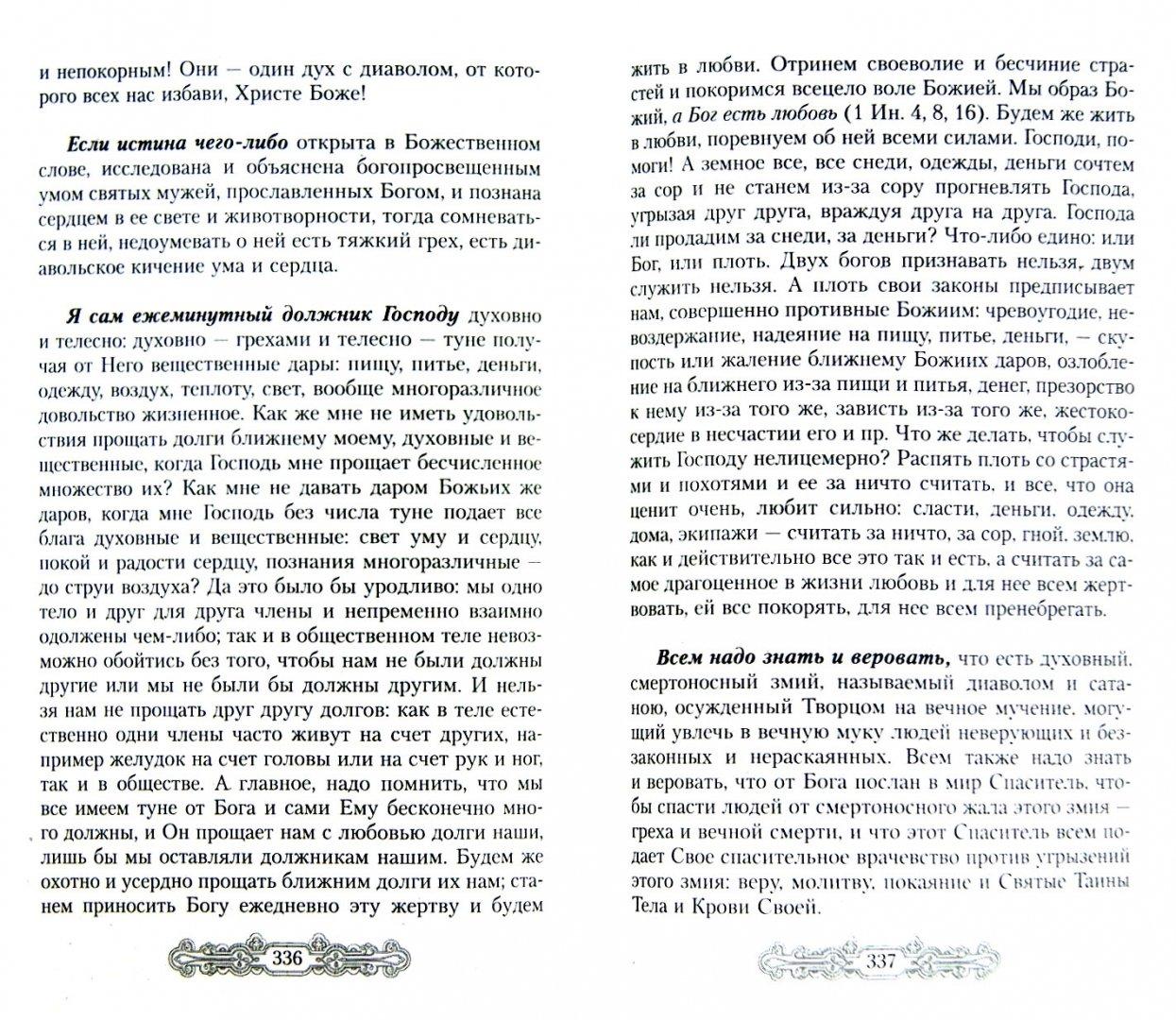 Иллюстрация 1 из 5 для Моя жизнь во Христе. Извлечение из дневника - Святой праведный Иоанн Кронштадтский | Лабиринт - книги. Источник: Лабиринт