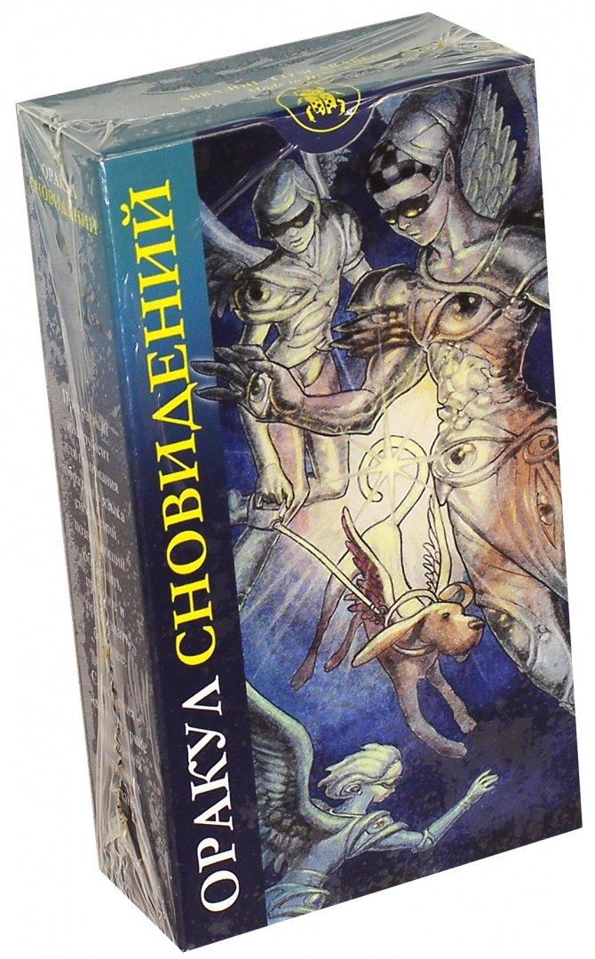 Иллюстрация 1 из 13 для Оракул Сновидений. Руководство + карты | Лабиринт - книги. Источник: Лабиринт