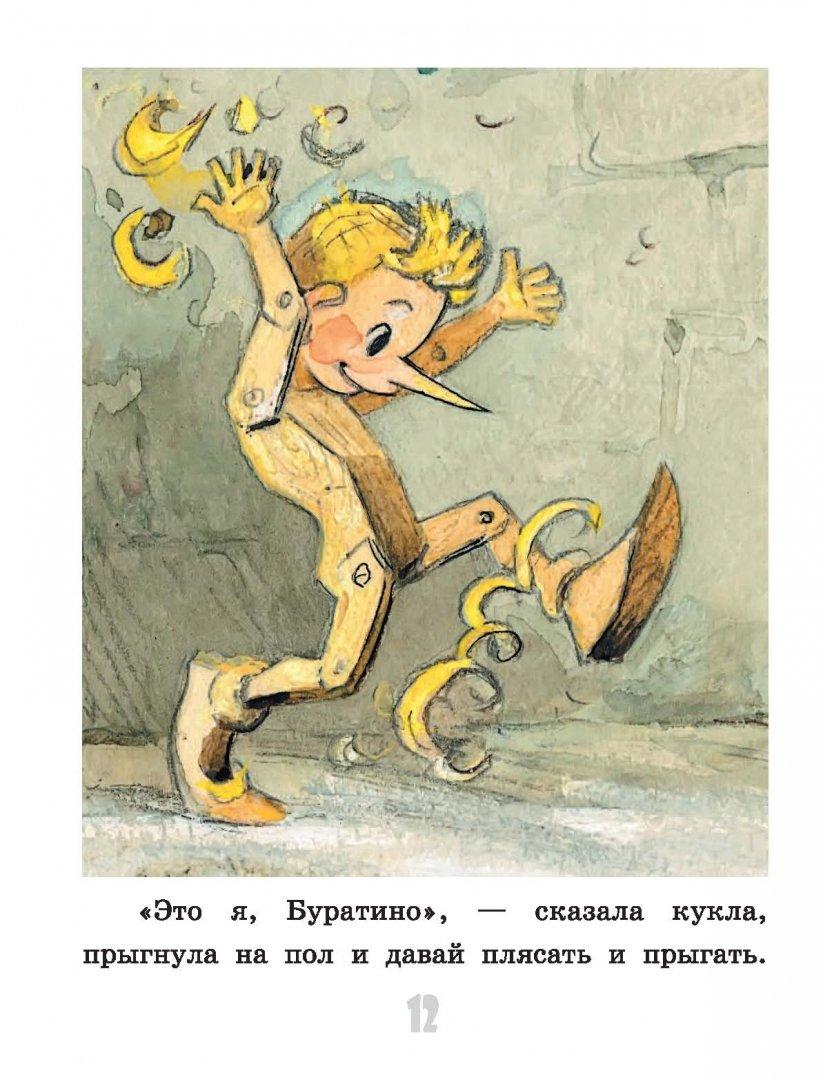 картинки из книги золотой ключик или приключения буратино плинтуса