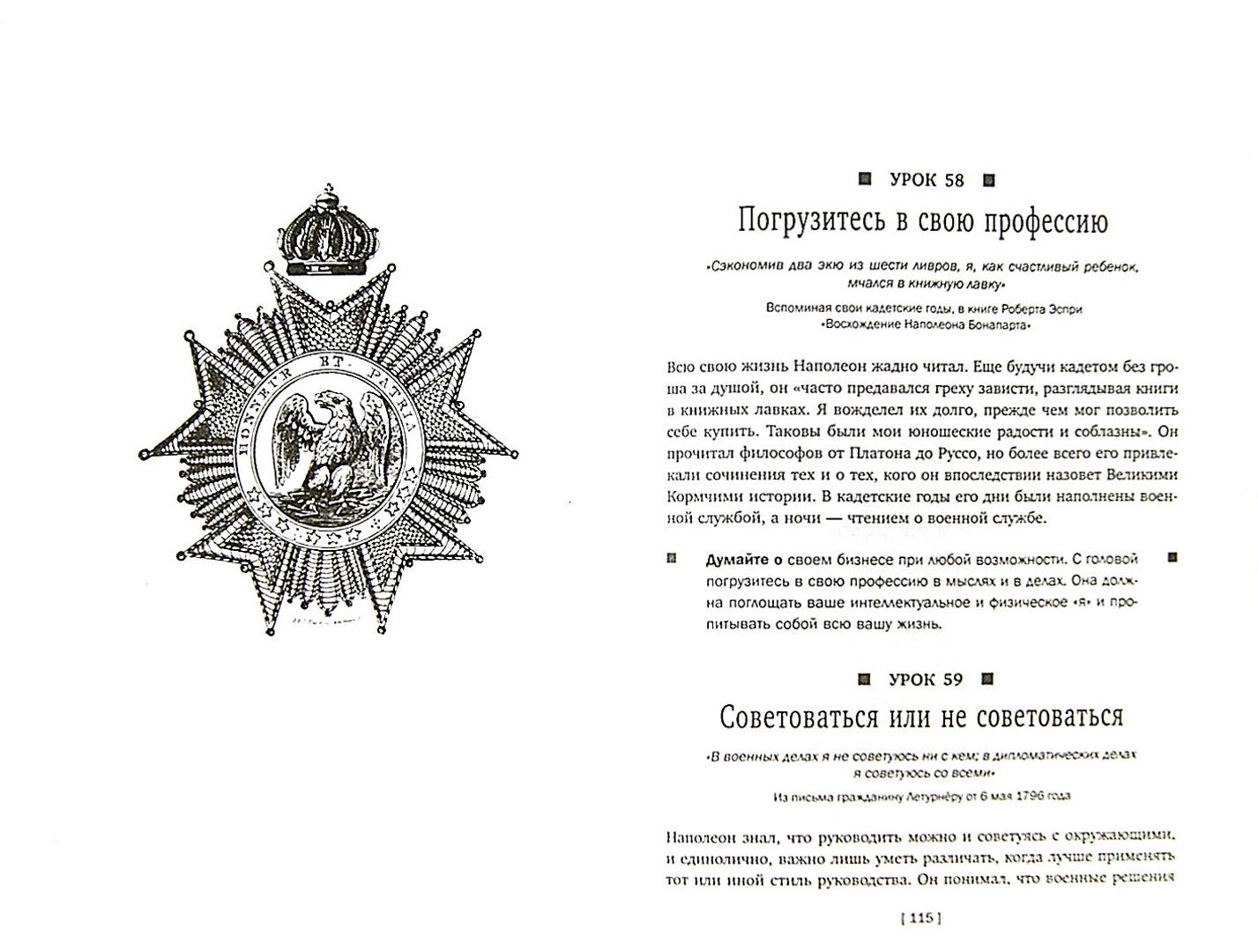 Иллюстрация 1 из 9 для Наполеон. Законы лидерства - Алан Аксельрод | Лабиринт - книги. Источник: Лабиринт
