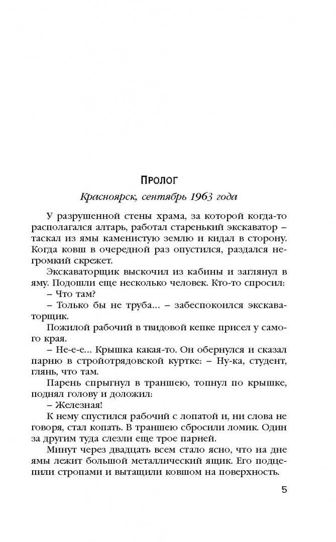 Иллюстрация 1 из 10 для Подвеска Кончиты - Анна Князева | Лабиринт - книги. Источник: Лабиринт
