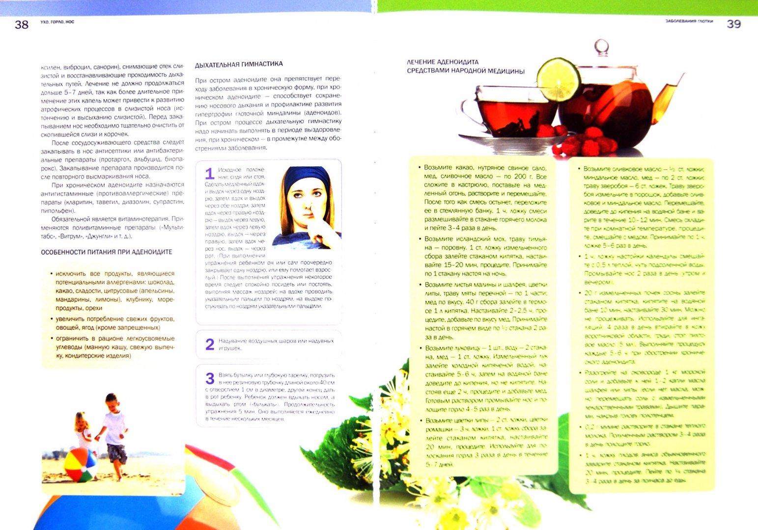 Иллюстрация 1 из 9 для Ухо, горло, нос. Органы чувств - Елена Полякова   Лабиринт - книги. Источник: Лабиринт