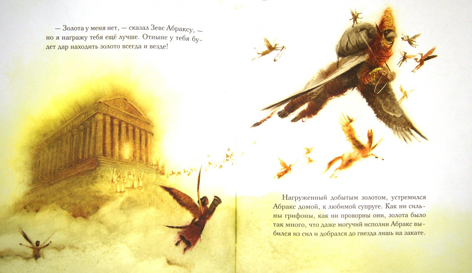 Иллюстрация 1 из 45 для Грифон, вечный страж золота | Лабиринт - книги. Источник: Лабиринт