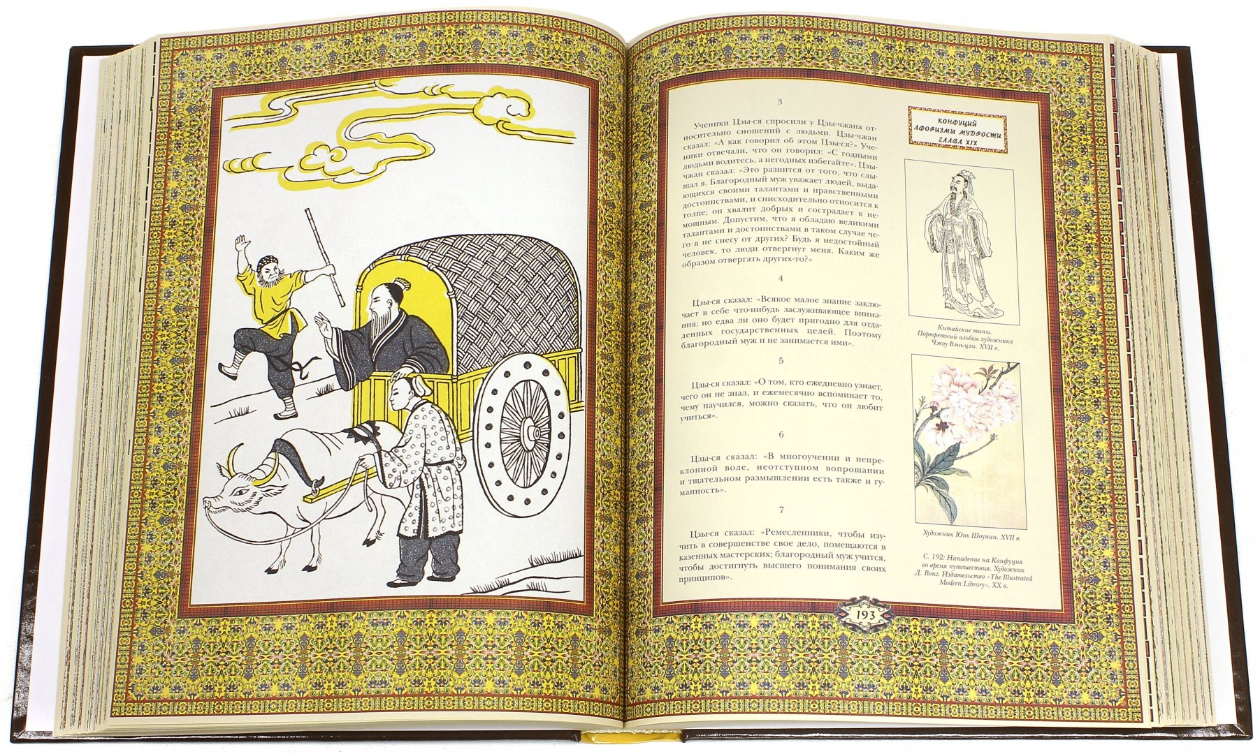 Иллюстрация 1 из 34 для Афоризмы мудрости. Иллюстрированное энциклопедическое издание - Конфуций | Лабиринт - книги. Источник: Лабиринт