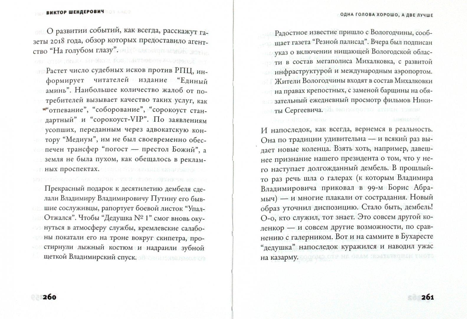 Иллюстрация 1 из 28 для Одна голова хорошо, а две лучше - Виктор Шендерович | Лабиринт - книги. Источник: Лабиринт