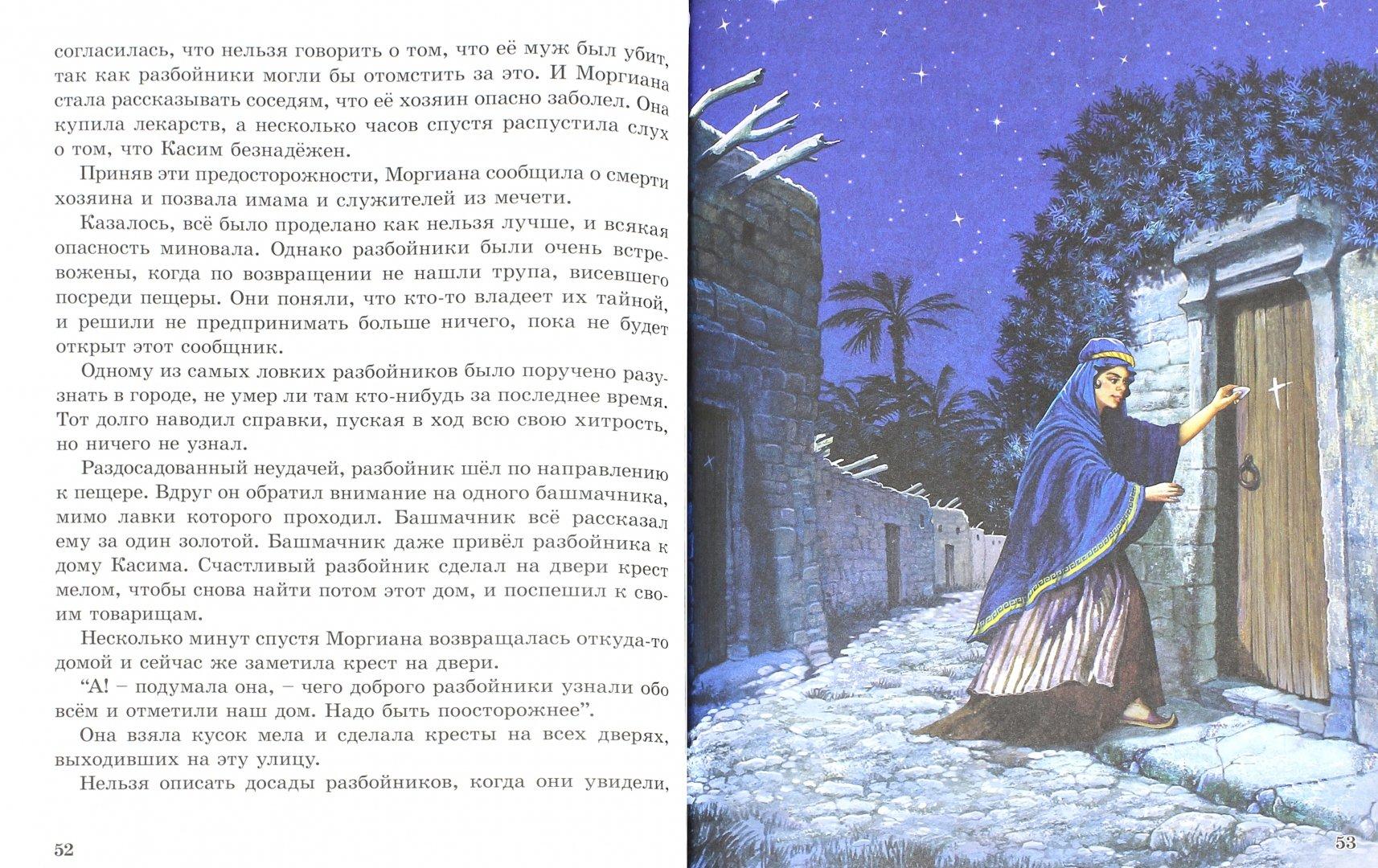 Иллюстрация 1 из 39 для Любимые волшебные сказки | Лабиринт - книги. Источник: Лабиринт